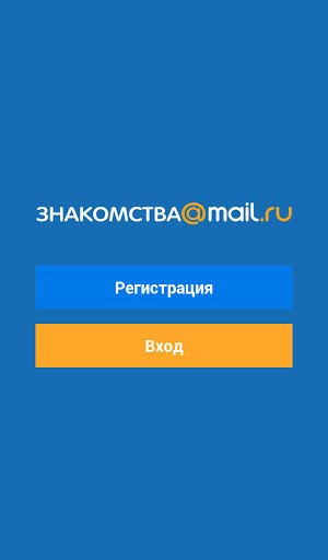 Знакомства amail.ru знакомства.парень 17-18 лет.и мобильный номер